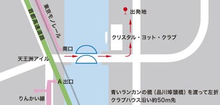 リミニ・プロトコル 『Cargo Tokyo-Yokohama』出発地点