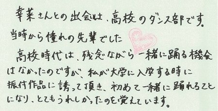 miku_deai