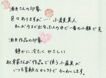 miku_impression