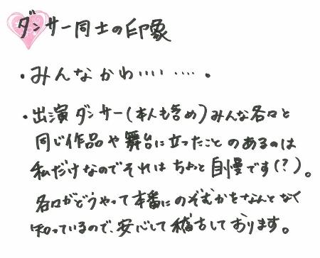 misato_impression2