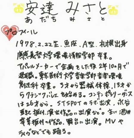 misato_profile