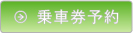 『Cargo Tokyo-Yokohama』チケット予約