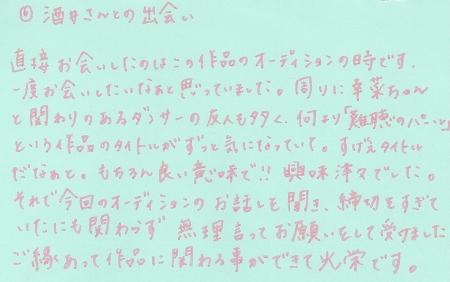 yaji_deai