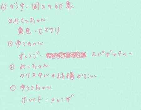 yaji_impression2