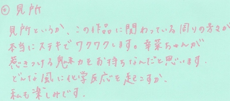 yaji_midokoro