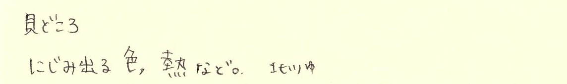 you_midokoro
