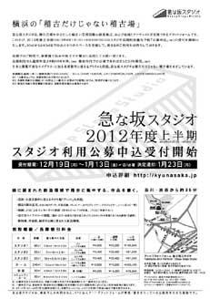 koubo2012-1s.jpg