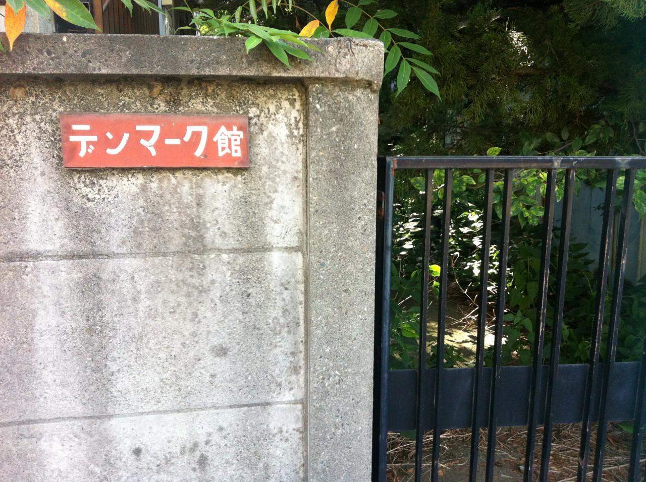 hashimoto_august1