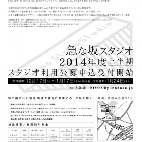 koubo2014-1
