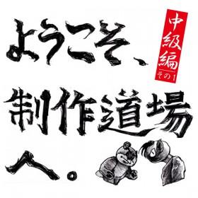 thum_seisakudojo_chukyu