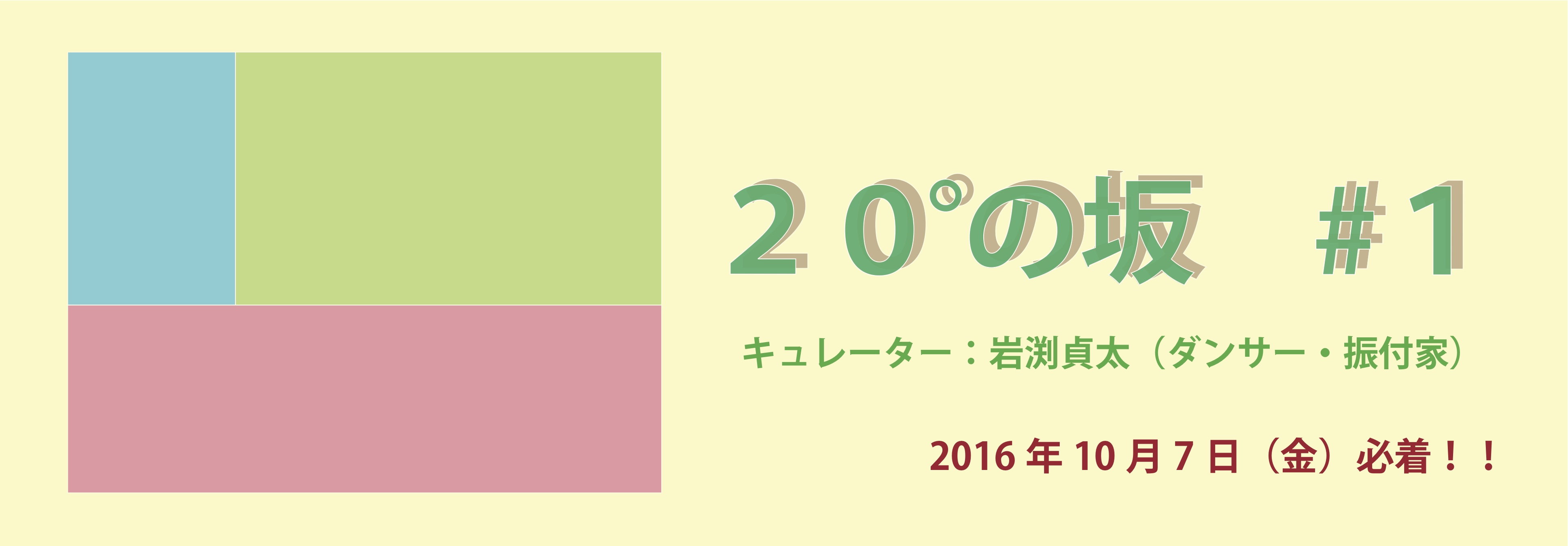 20%e3%81%ae%e5%9d%82%e3%83%92%e3%82%9a%e3%83%83%e3%82%af%e3%82%a2%e3%83%83%e3%83%95%e3%82%9a