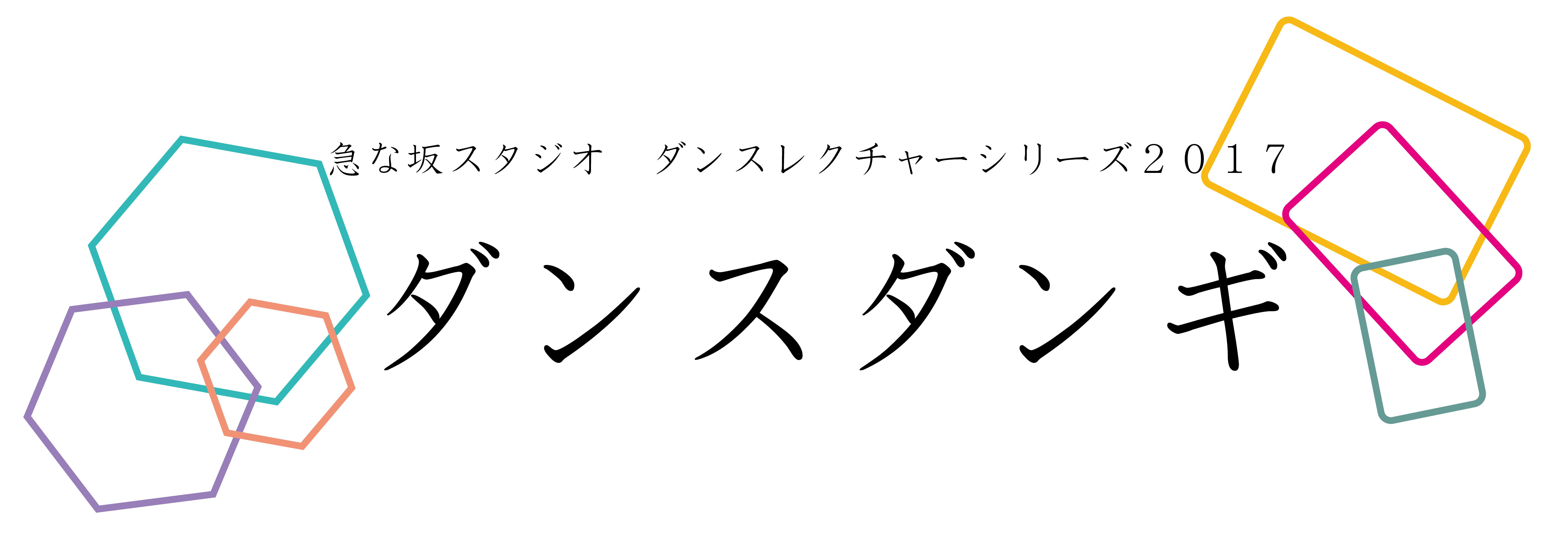ダンスダンギeye-01